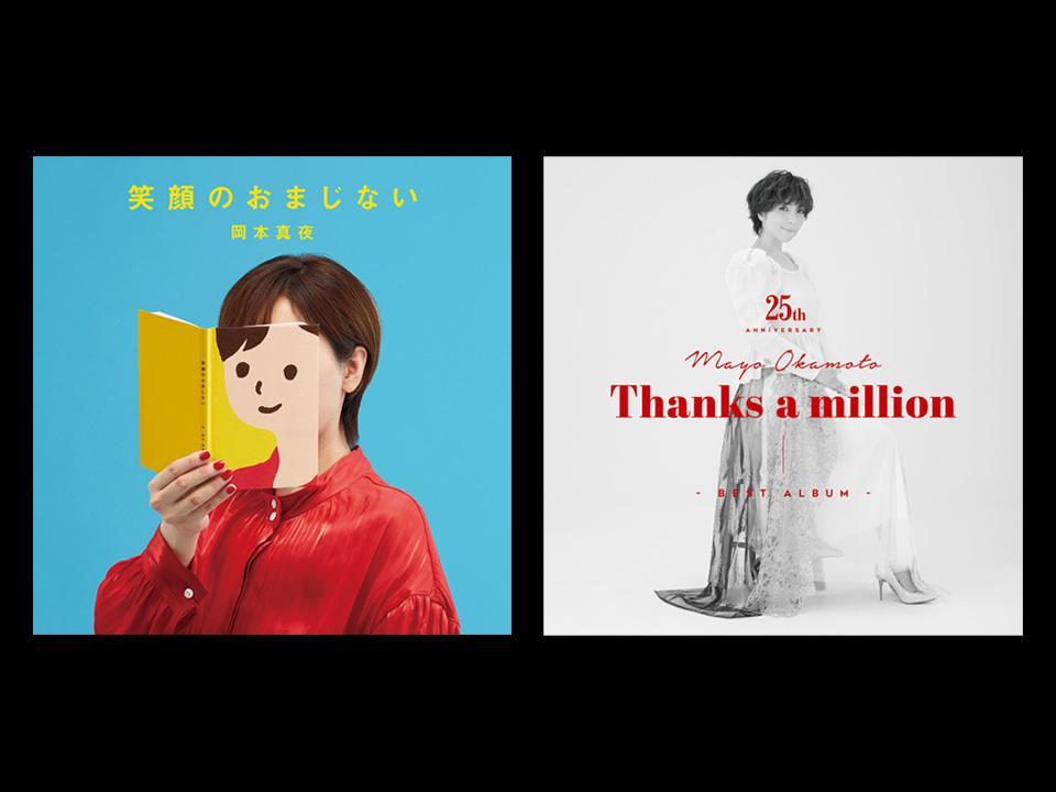 """CD Jacket Design """"Mayo Okamoto"""""""