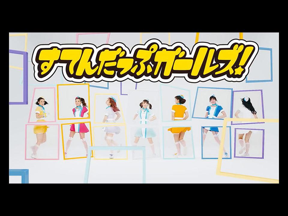 PASSPO☆「すてんだっぷガールズ!?第1話 ダメダメ怪獣にご用心?」ミュージックビデオ