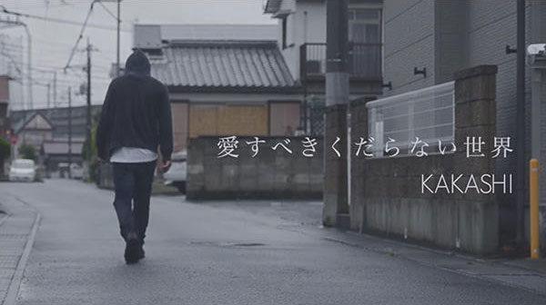 KAKASHI「愛すべきくだらない世界」ミュージックビデオ