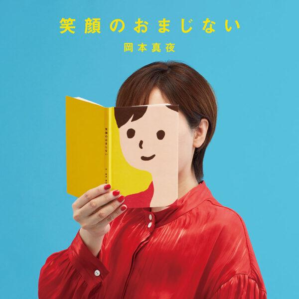 岡本真夜 「笑顔のおまじない」ジャケットデザイン