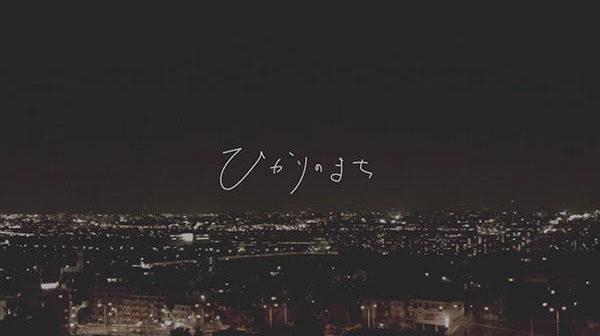 JilL.「ひかりのまち」ミュージックビデオ